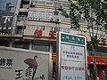 合肥市站西路 - panoramio.jpg