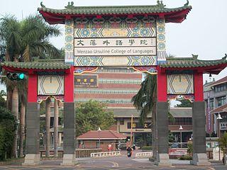Wenzao Ursuline University of Languages