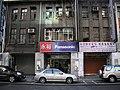 永裕照相器材行 台灣郵電電信健康生技百貨 20080805.jpg