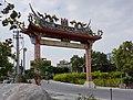 永靖芳濟宮牌坊 Archway of Fangji Temple - panoramio.jpg