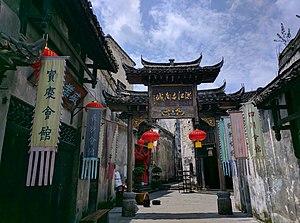 Hongjiang District - Gate of Hongjiang Ancient Commercial City