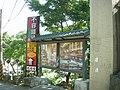 溫泉餐廳區週邊景觀 - panoramio.jpg
