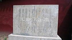 王曲东岳庙