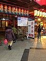節分会の万松寺(2013年).jpg