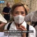 File:葉德嫻 香港全因年輕人守住 否則惡法已通過.webm