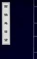 西儒耳目資(一).pdf