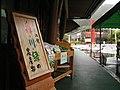 鯛生金山農産物売店 - panoramio.jpg