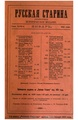 1916, Russkaya starina, Vol 165.pdf