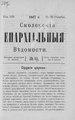 1917. Смоленские епархиальные ведомости. № 19.pdf