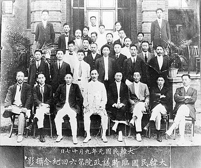 1919년 임시의정원