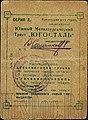 1923. Губсорабкоп, Югосталь. Талон для получения товаров, 50 рублей (2).jpg