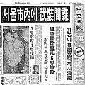1968 Korean Newspaper.jpg