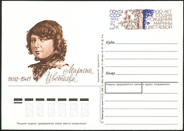 Почтовая карточка СССР с оригинальной маркой, художник Ю.Арцименев, 1992 год