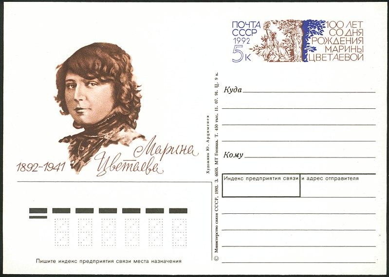 Thsvetaeva USSR original stamp 1992