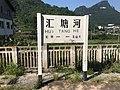 201908 Nameboard of Huitanghe Station.jpg