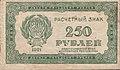 250 рублей 1921.jpg