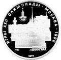 5 рублей 1977 Ленинград.PNG