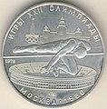 """5 рублів 1978, Олімпіада, """"стрибки у висоту"""".jpg"""