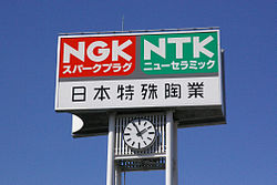 A sign construction at the head office of NGK Spark Plug Co., Ltd.jpg