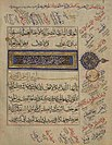15th-century Indian manuscript of Al-Mumtahanah