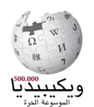 Arabic Wikipedia 500,000 (4).png