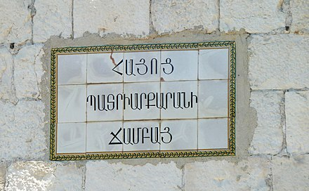 Sign in Armenian in the Armenian Quarter Armenian Patriarchate Road sign in Armenian, Jerusalem.jpg