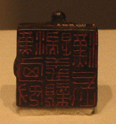 "Bronze seal says ""To Han obedient, friendly and loyal chief of Xiongnu of Han (Han Xiong Nu Gui Yi Qin Han Chang )"".Bronze seal conferred by the Eastern Han government on a Xiongnu chief. Bronze seal of a Xiongnu chief.jpg"