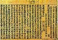 Buddhist scriptures-Daigoji.jpg