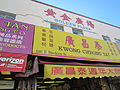 Chinatown, San Francisco, California (2013) - 07.JPG