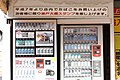 Cigarette vending machine in Kurashiki.jpg