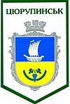 Coat of arms of Tsurupinsk city.jpg