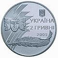Coin of Ukraine Korniychuk A.jpg