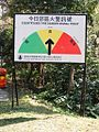 Country park fire danger warning 2013.JPG