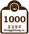 Cultural Properties and Touring for Building Numbering in South Korea (Aquarium) (Example 4).png