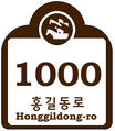 Cultural Properties and Touring for Building Numbering in South Korea (Racetrack) (Example 4).png
