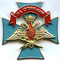 Decoration for distinction aerospace forces.jpg