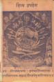 Divyopadesh (cropped).png