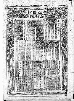 Dong a-ilbo 19200401.jpg