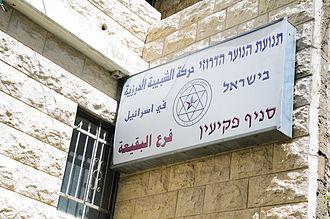 Peki'in - The Druze Youth Movement in Israel, Peki'in branch