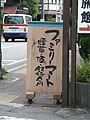 Family Mart Sign 2007 (2026987581).jpg