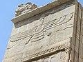 Faravahar relief.jpg