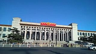 National Museum of China Art museum, history museum in Beijing