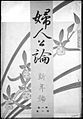 Fujinkōron first issue.jpg