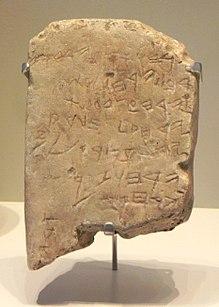 Gezer calendar - Wikipedia