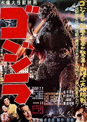 Godzilla (franchise) - Image: Gojira 1954 Japanese poster