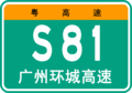 Guangdong Expwy S81 sign with name.png