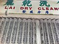 HK 堅道 Caine Road 金鳳洗染 dry cleaning shop sign n gate Jan-2012.jpg