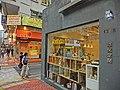 HK 灣仔 Wan Chai 皇后大道東 Queen's Road East 一口曲奇 May's Cookies bakery shop 船街 Ship Street Sept-2013 number 138B view 136.JPG