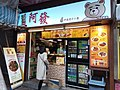 HK CWB 銅鑼灣 Causeway Bay 高士威道 Road shop 商店 March 2019 SSG 07.jpg