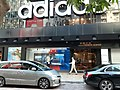 HK TST 尖沙咀 Tsim Sha Tsui 漢口道 Hankow Road Adidas September 2020 SS2 01.jpg
